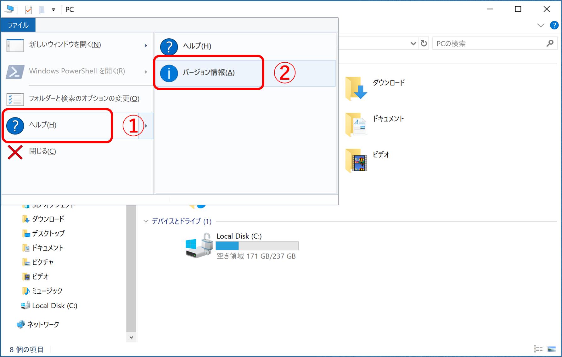 エクスプローラ→ファイル→ヘルプ→バージョン情報