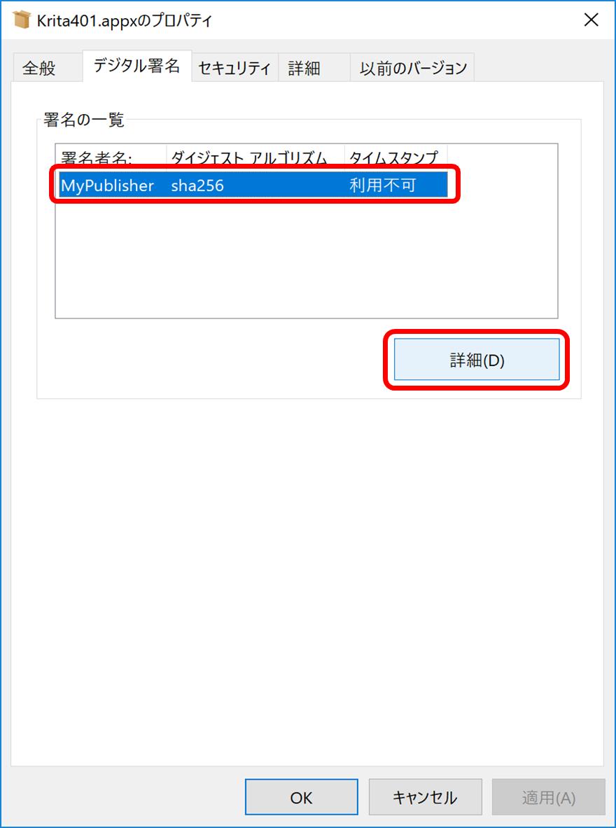 Appxプロパティを開く→デジタル署名→詳細