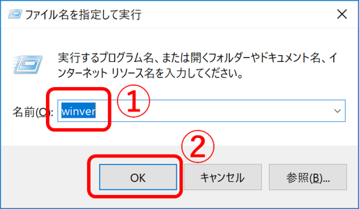 Windows+R→winver