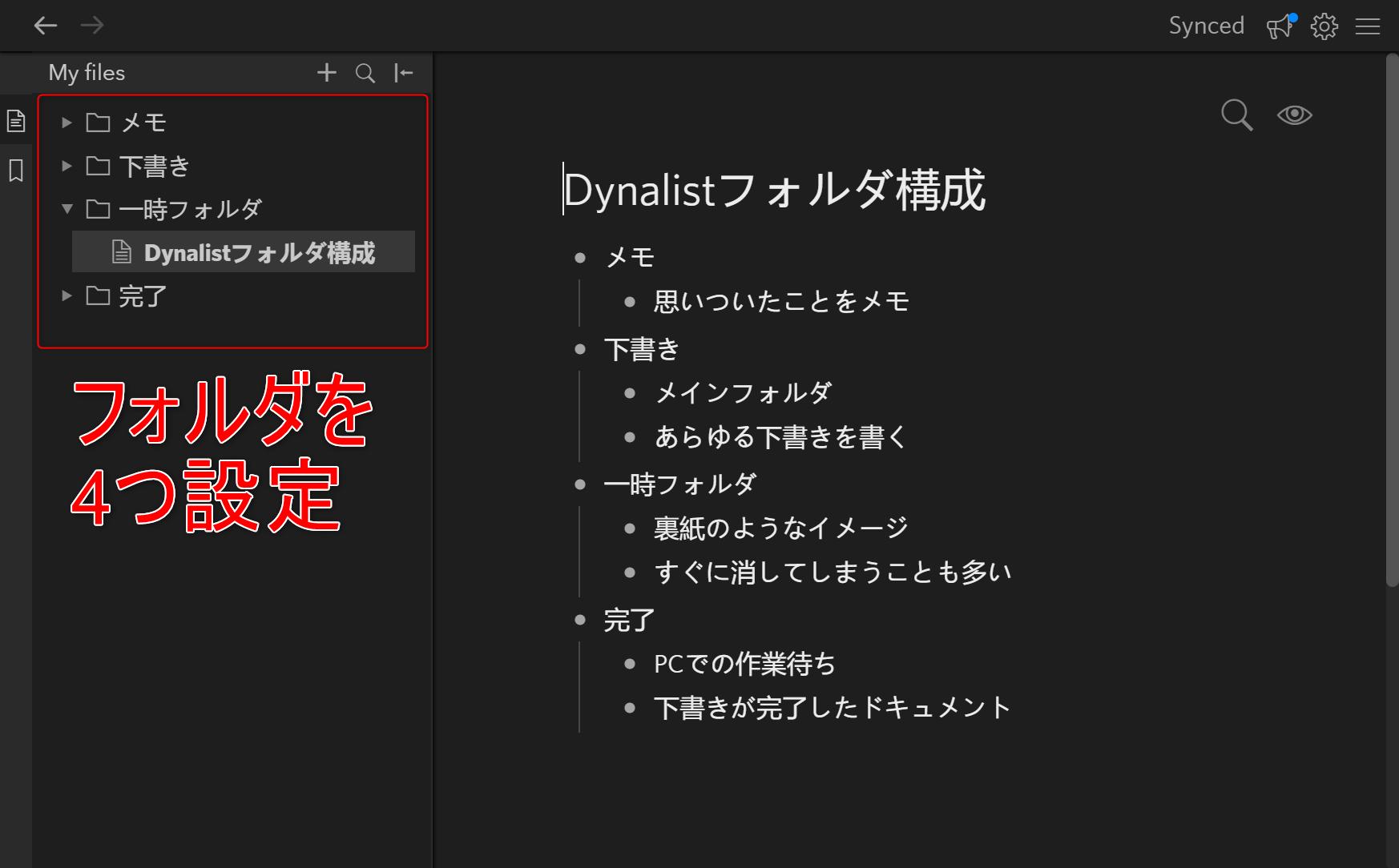 Dynalistフォルダ構成