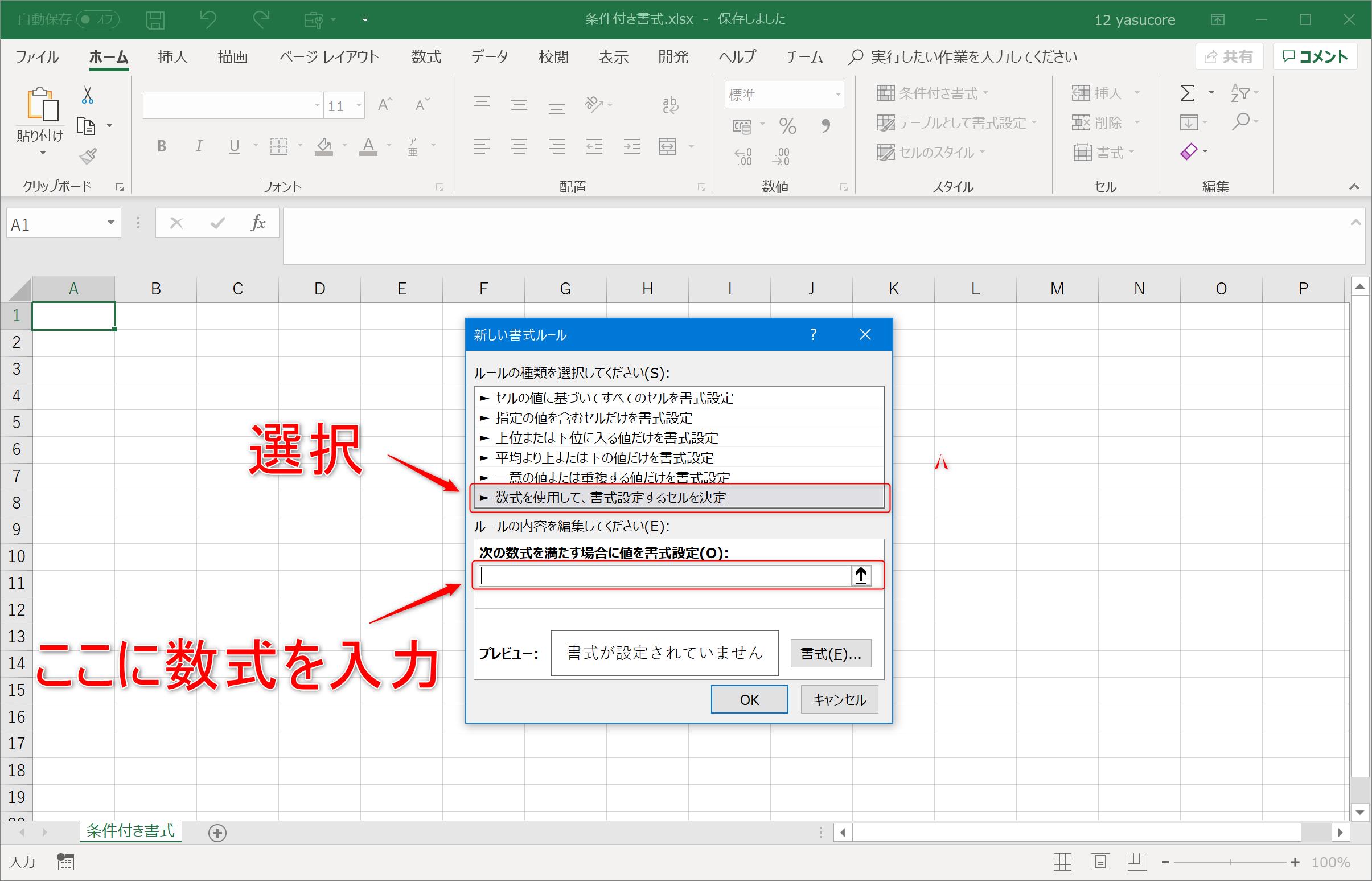 「数式を使用して、書式設定するセルを決定」を選択し数式入力