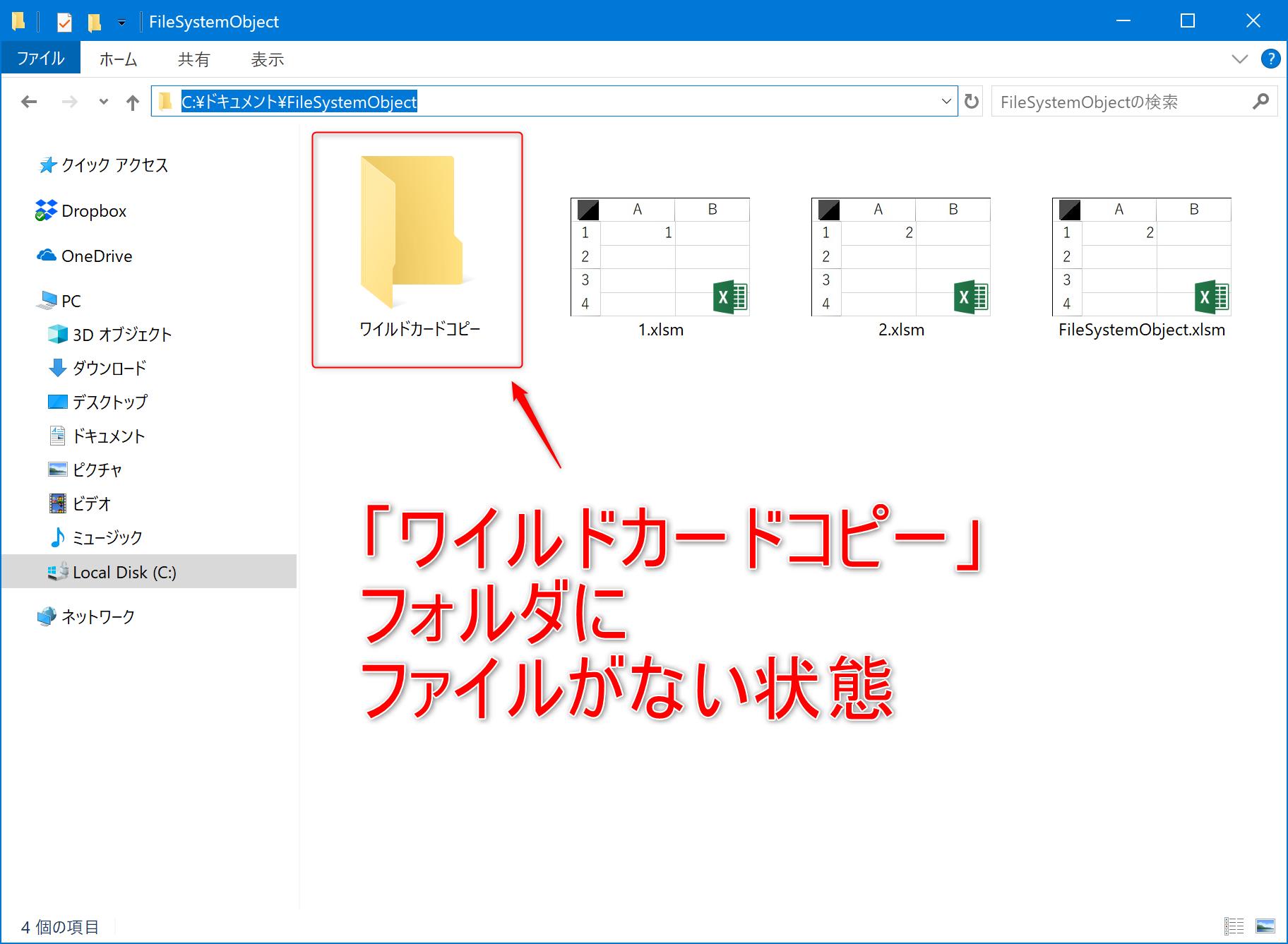 FileSystemObjectワイルドカードでコピー実行前
