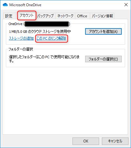 「アカウント」タブの「このPCのリンク解除」をクリック