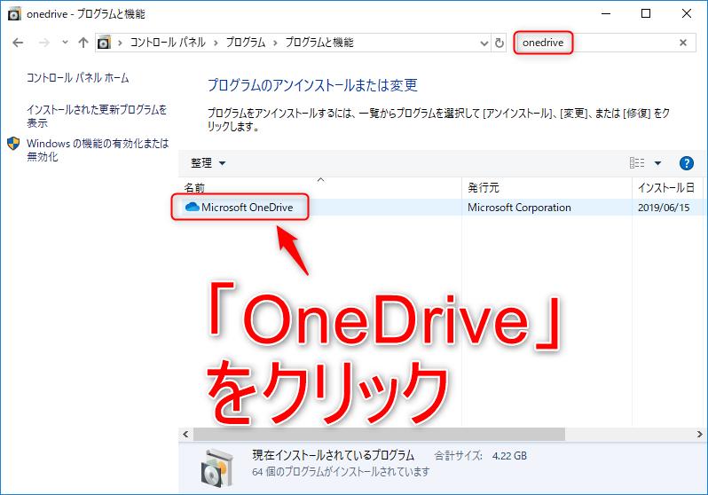 「OneDrive」をクリック