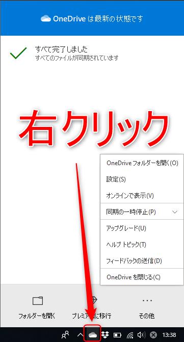 タスクトレイのOneDriveアイコン右クリック