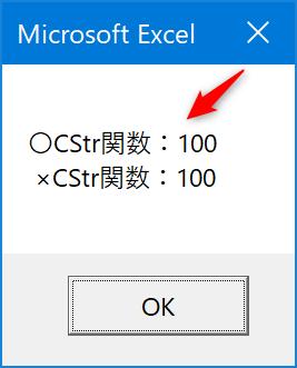 CStr関数で正の数値を文字列にすると半角スペースができない