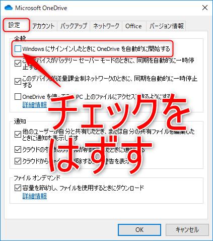 「設定」タブの「WindowsにサインインしたときにOneDriveを自動的に開始する」のチェックをはずす