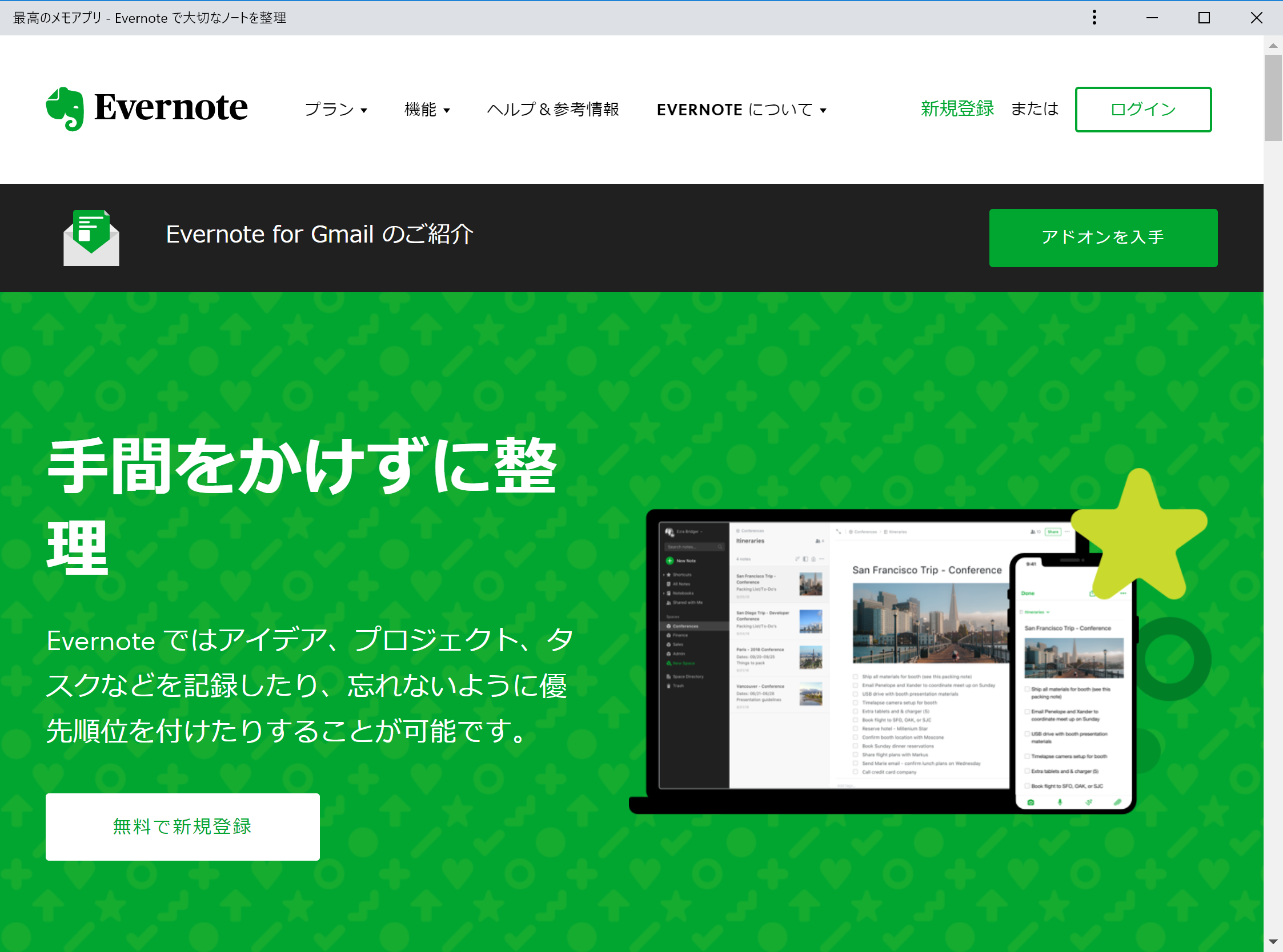 ChromeApps上でのEvernote