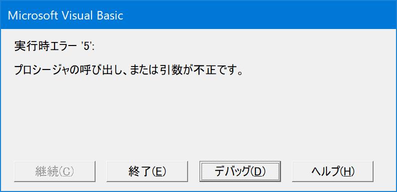 05_VBADir関数引数省略時エラーメッセージ