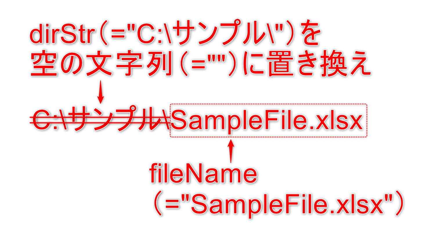 11_VBALeftディレクトリとファイル名分けるファイル名取得