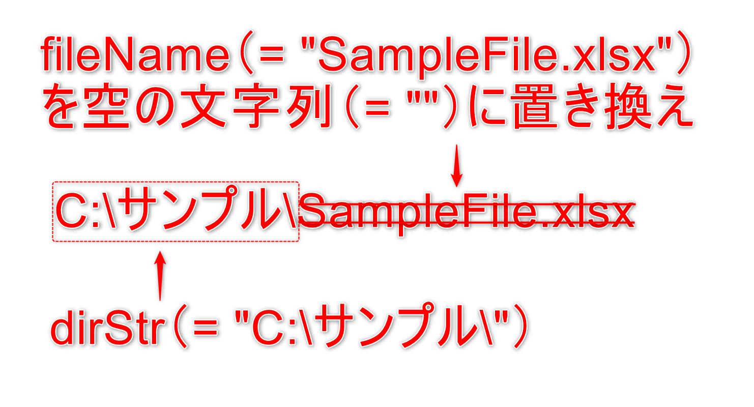 11_VBARightディレクトリとファイル名分けるディレクトリ取得