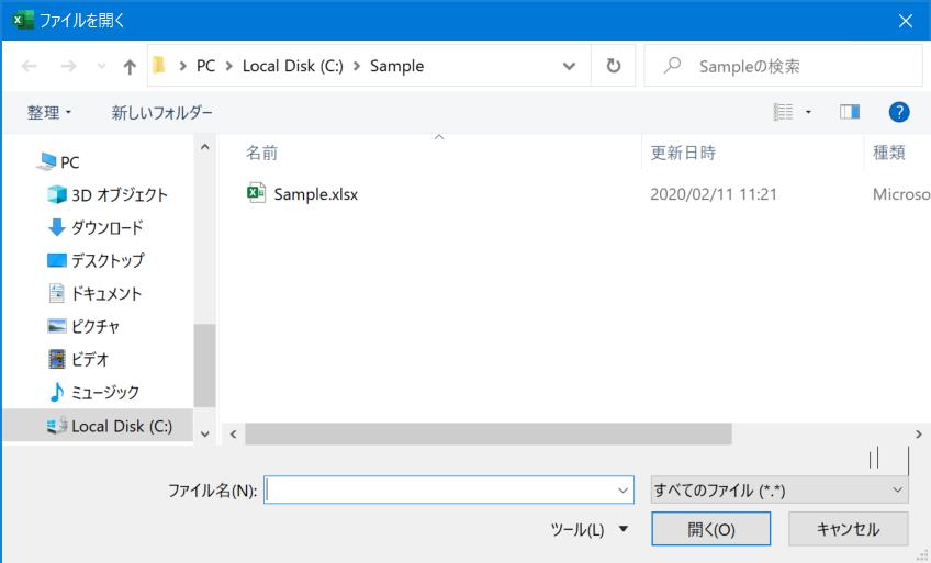 01-VBAファイルダイアログイメージ