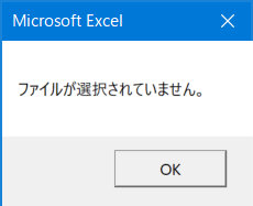 03-VBAファイルダイアログファイル選択なしMsgBoxイメージ