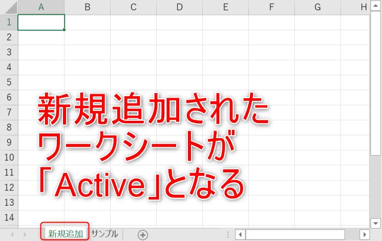 03-VBAシートがなければ作成する新規追加シートActiveイメージ