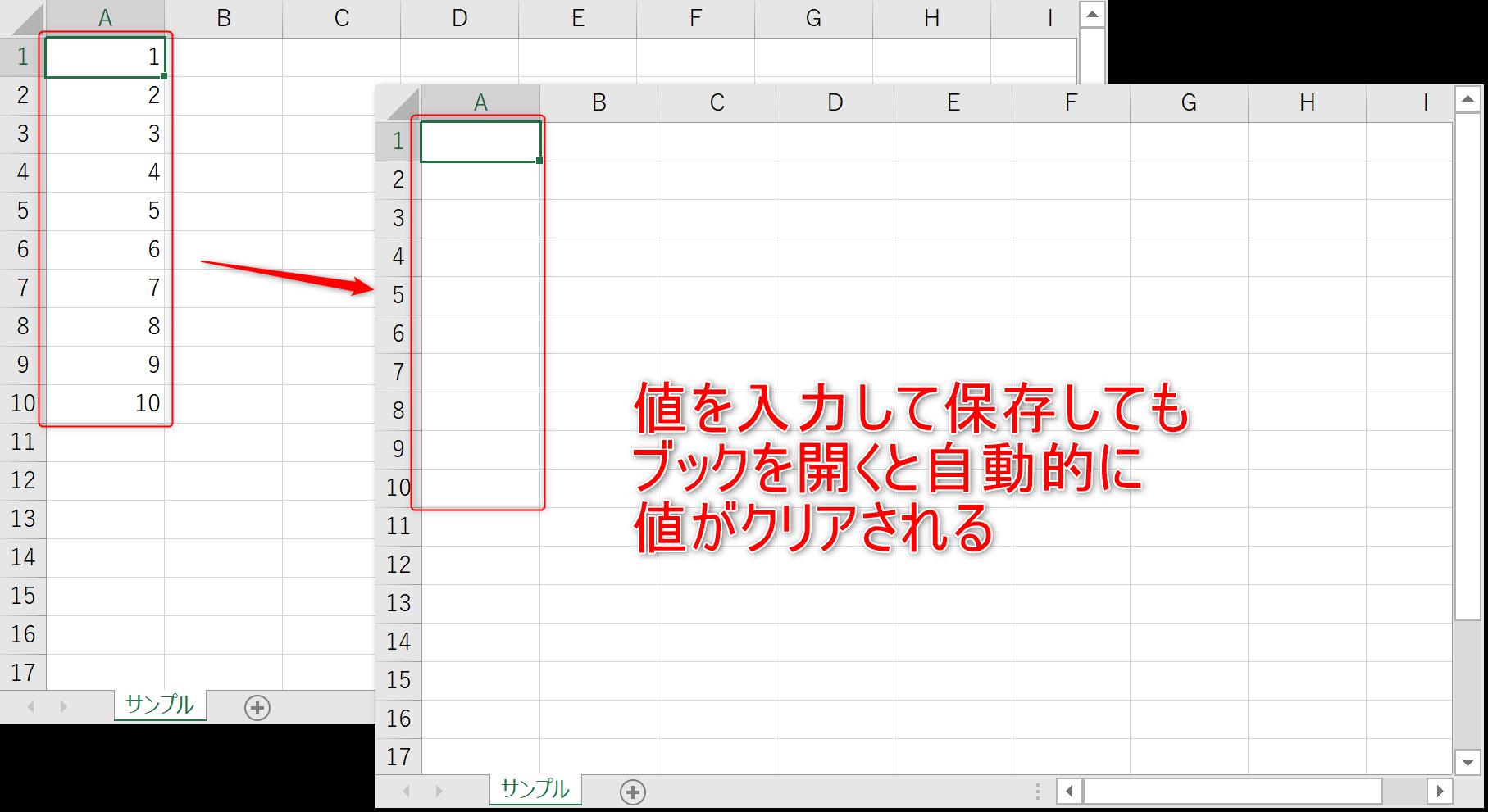 04_VBAWorkbook_Open任意のセル範囲クリアイメージ