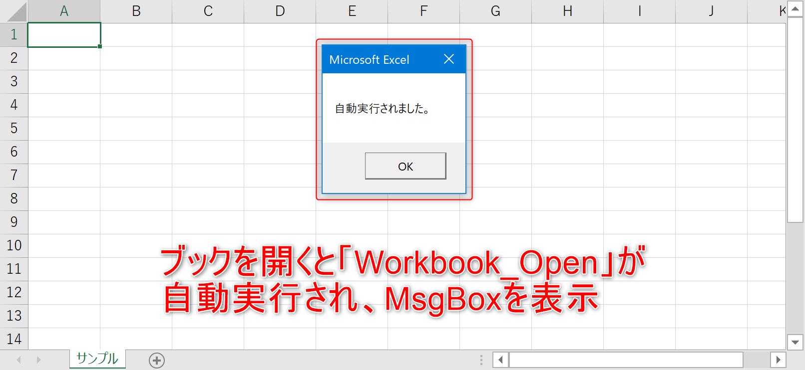 01_VBAWorkbook_Open実行イメージ